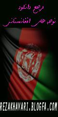 مرجع دانلود نوحه هاي افغانستاني