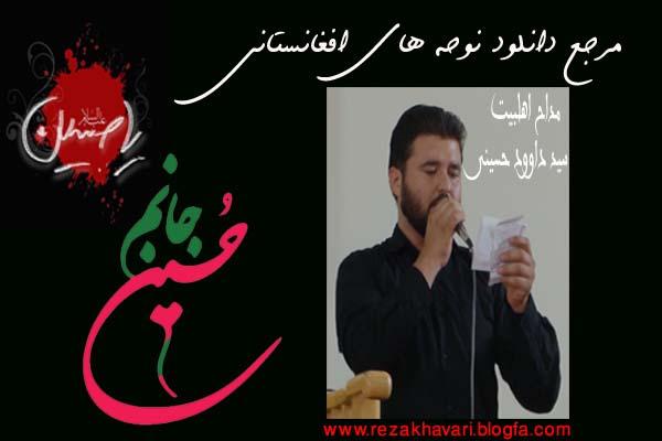دانلود نوحه و مداحی افغانی